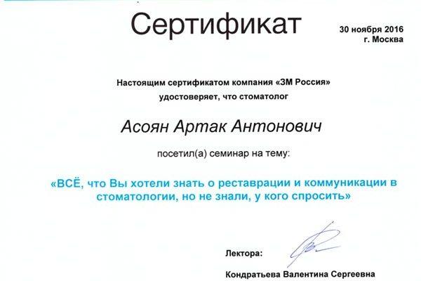 Асоян Артак Антонович - 3 сертификат доктора