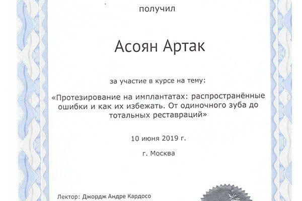 Асоян Артак Антонович - 5 сертификат доктора