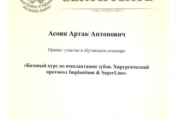 Асоян Артак Антонович - 6 сертификат доктора