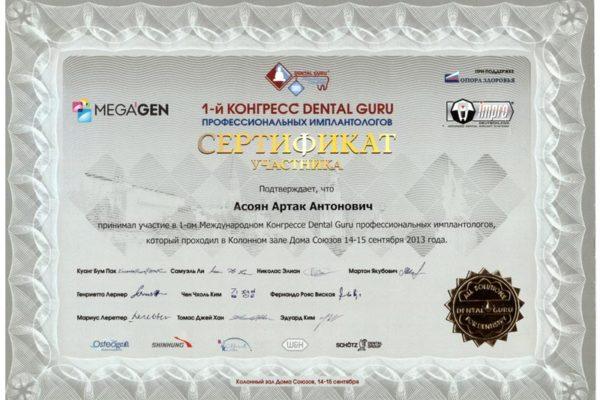 Асоян Артак Антонович - 7 сертификат доктора