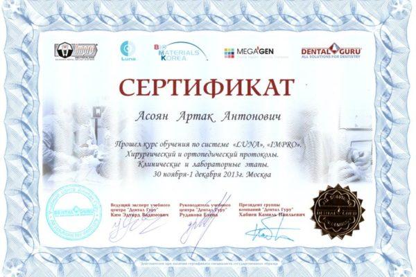 Асоян Артак Антонович - 8 сертификат доктора
