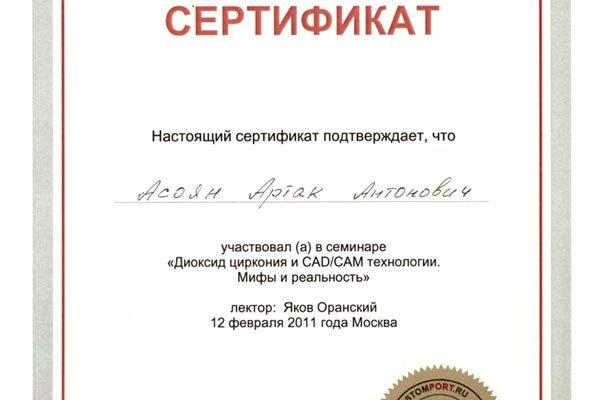 Асоян Артак Антонович - 9 сертификат доктора
