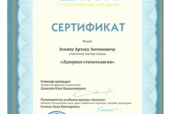 Асоян Артак Антонович - 10 сертификат доктора