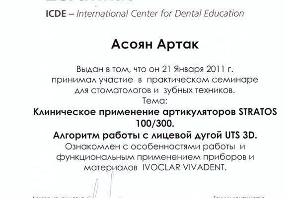 Асоян Артак Антонович - 11 сертификат доктора