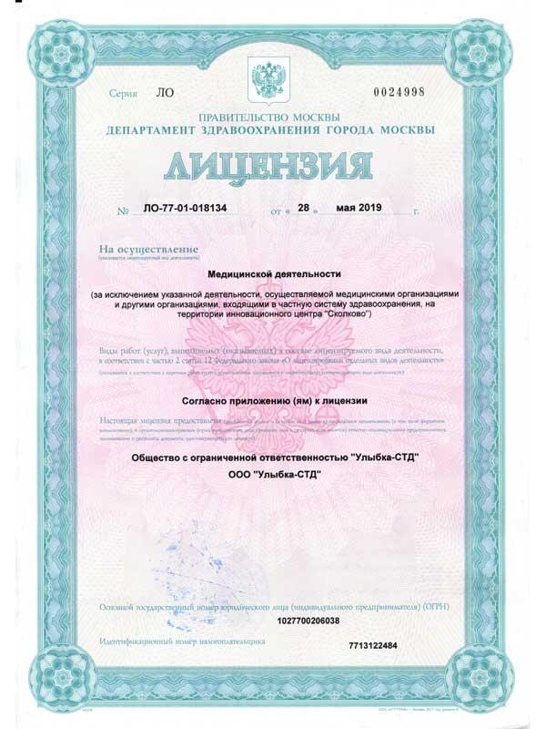 Наши лицензии Медицинской деятельности