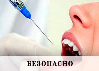Безопасное и безболезненное лечение зубов