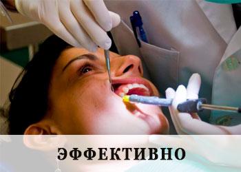 Эффективное безболезненное лечение зубов