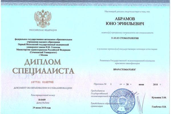 Юно Эриильевич - 1 сертификат доктора