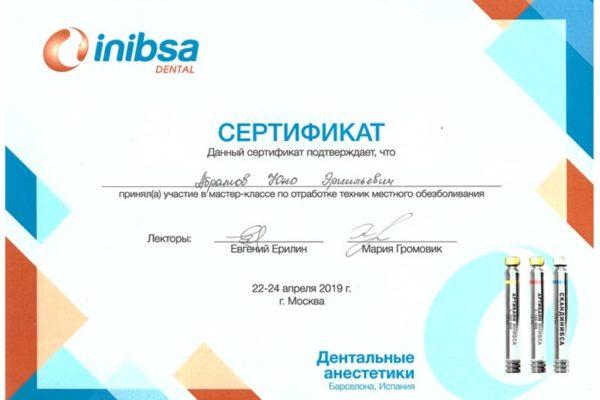 Юно Эриильевич - 2 сертификат доктора