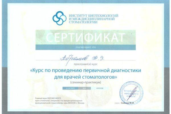 Юно Эриильевич - 3 сертификат доктора