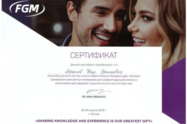 Юно Эриильевич - 4 сертификат доктора