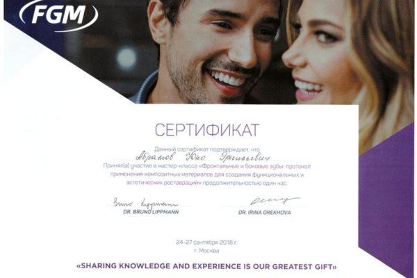 Юно Эриильевич - 5 сертификат доктора
