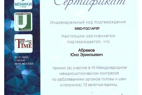 Юно Эриильевич - 6 сертификат доктора